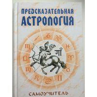 Астрология самоучитель