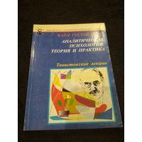 Аналитическая психология: теория и практика. Тавистокские лекции
