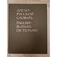 Словарь Англо-Русский В.К.Мюллера 1991 г.в. 53000 слов