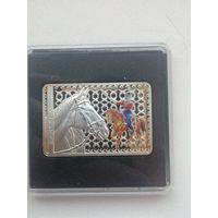 Донской конь 20 рублей Беларусь Серебро