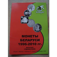 "Каталог-справочник ""Монеты Беларуси 1996-2010 гг."""