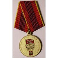 Коммунистическая партия Беларуси. 90 лет Октябрьской Революции 1917 года