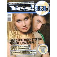 """Журнал """"Yes! Звезды"""" #21 декабрь 2006г."""