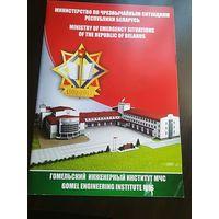 Гомельский институт МЧС