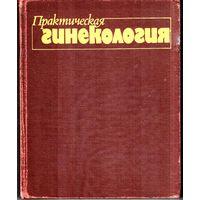 Практическая гинекология / Л.В.Тимошенко и др.-К.:Здоровья.-1988.-320 с.