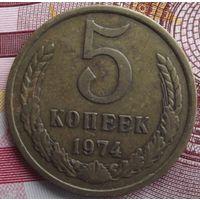 5 копеек 1974
