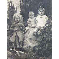 Дети 1926 год