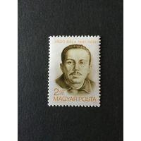 100 лет Белы Вагон. Венгрия,1981, марка