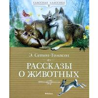 Рассказы о животных (уценка)