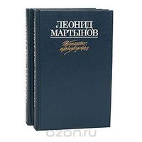 Леонид Мартынов. Избранные произведения в 2 томах (комплект из 2 книг)