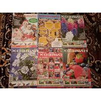 """Журнал """"Хозяин"""", 6 номеров за 2013 год"""