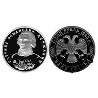 1 рубля 1993 года Державин UNC