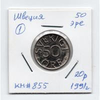 Швеция 50 эре 1991 года - 1
