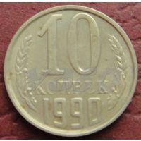 4222:  10 копеек 1990 СССР