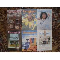 """Журнал """"Гаспадыня"""",номера 7-12 за 1997 г."""