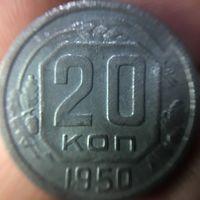 20 копеек 1950 года шт3.1Б