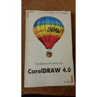 Графический редактор CorelDRAW 4.0 Перевод с немецкого