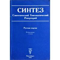 СИНТЕЗ Синтетический Гомеопатический Реперторий