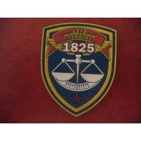 Нарукавный знак База 1825 ( расформирована) г. Борисов