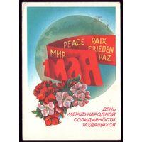 1985 год Е.Квавадзе 1 мая