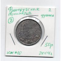 Французская Полинезия 2 франка 2004 год - 2