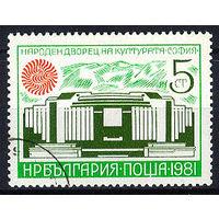 1981 Болгария. Открытие Дворца культуры, София