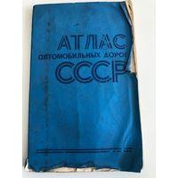Атлас автомобильных дорог СССР 1978