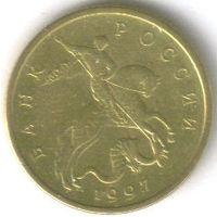 50 копеек 1997 год м (ММД)_состояние XF