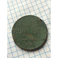 5 копеек  1837