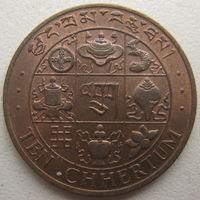 Бутан 10 чертумов 1979 г.