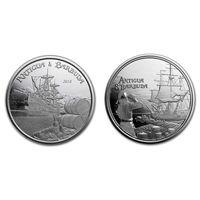 "Восточно-карибские государства 2 доллара 2018-19г. Набор: ""EC8 Antigua & Barbuda"". Монеты в капсулах. СЕРЕБРО 2х31,10 гр.(2 oz)."