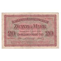 Германия для оккупированных территорий Ковно 20 марок 1918 года. Редкая!
