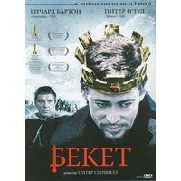Бекет / Becket (Ричард Бартон,Питер ОТул,Джон Гилгуд)DVD9+DVD5