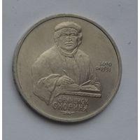 1 рубль 1990 СССР Франциск Скорина