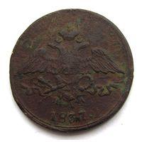 1837 г. 5 копеек. НА-ЕМ