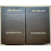 Милюков П.Н. Воспоминания. В 2-х томах