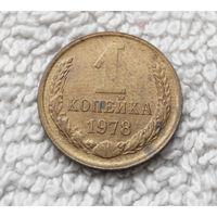 1 копейка 1978 года СССР #14