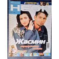 Журнал Неон #19 декабрь 2001