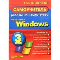 Александр Левин: Самоучитель работы на компьютере. Начинаем с Windows. 3-е изд.