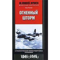 Румпф. Огненный шторм. Стратегические бомбардировки Германии. 1941-1945