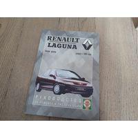 Руководство по ремонту эксплуатации Renault laguna