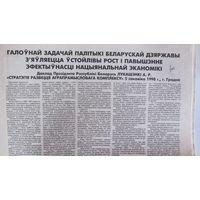 Звязда, 10 сакавіка 1998 г.