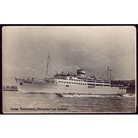 Флот 1952 год Сочи Конфискованный у Румынии теплоход Basarabia