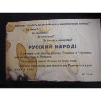 Немецкая листовка-пропуск 1944 г. номер 897 обмен