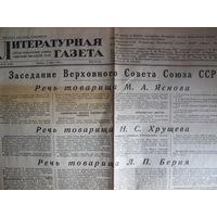 """""""Литературная газета"""", 17 марта 1953 г. Заседание Верховного Совета СССР."""