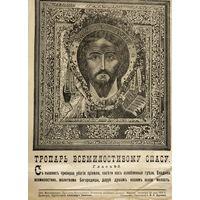 Тропарь всемилостивому Спасу 1902 год Типография Ф. П. Дуряева