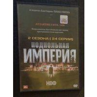 Подпольная империя          2 сезона  24 серии