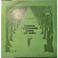 Р. Киплинг - Кошка, Гулявшая Сама По Себе.  Vinyl, LP - 1974,USSR.