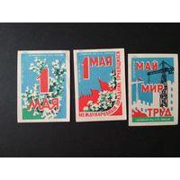 Спичечные этикетки. 1960. 1 Мая. Сер. 3 шт.