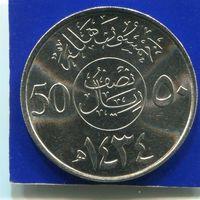Саудовская Аравия 50 халала 2013